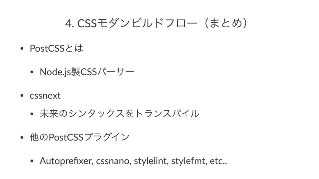 4. CSSϞμϯϏϧυϑϩʔʢ·ͱΊʣ • PostCSSͱ • Node.jsCSSύ...