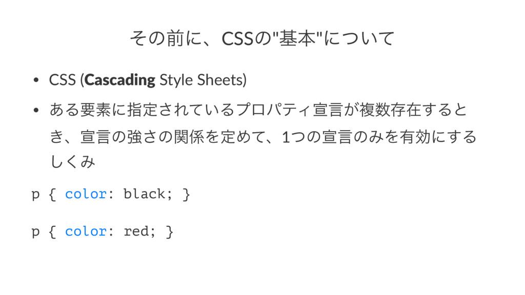 """ͦͷલʹɺCSSͷ""""جຊ""""ʹ͍ͭͯ • CSS (Cascading Style Sheets..."""