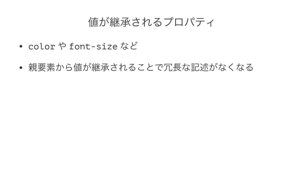 ͕ܧঝ͞ΕΔϓϩύςΟ • color  font-size ͳͲ • ཁૉ͔Β͕ܧঝ...