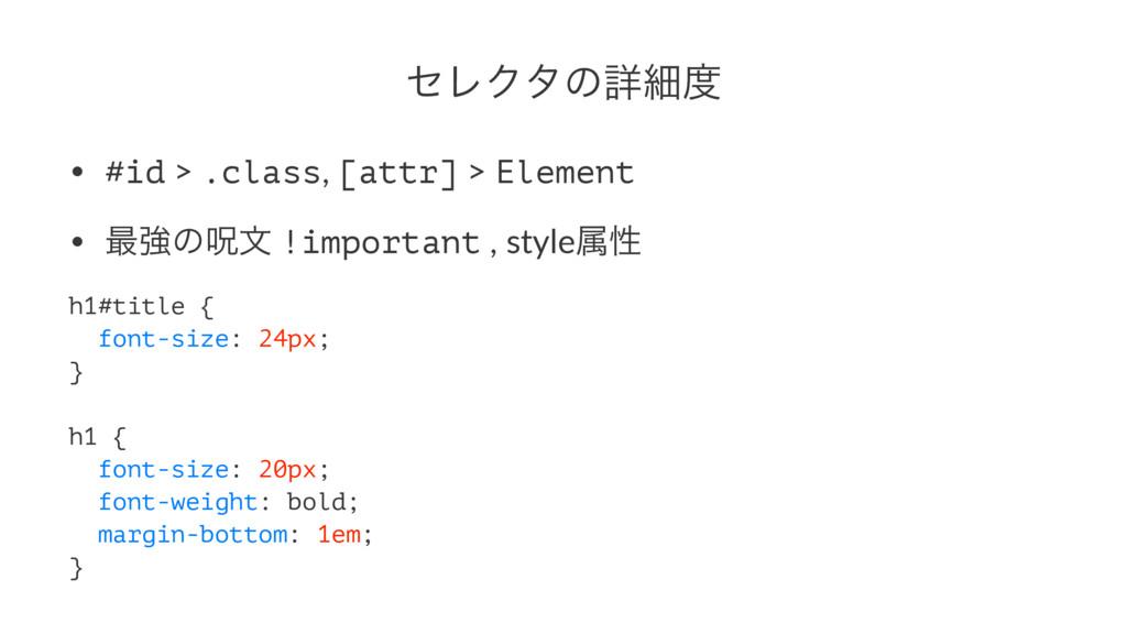 ηϨΫλͷৄࡉ • #id > .class, [attr] > Element • ࠷ڧͷ...