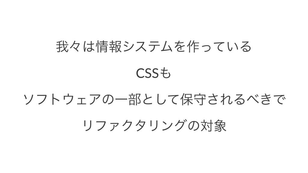 զʑใγεςϜΛ࡞͍ͬͯΔ CSS ιϑτΣΞͷҰ෦ͱͯ͠อक͞ΕΔ͖Ͱ ϦϑΝΫλ...