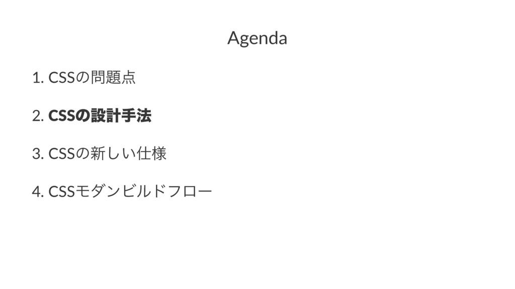 Agenda 1. CSSͷ 2. CSSͷઃܭख๏ 3. CSSͷ৽͍༷͠ 4. C...