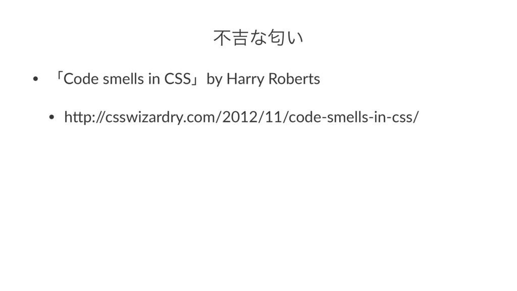 ෆ٢ͳ͍ • ʮCode smells in CSSʯby Harry Roberts • ...