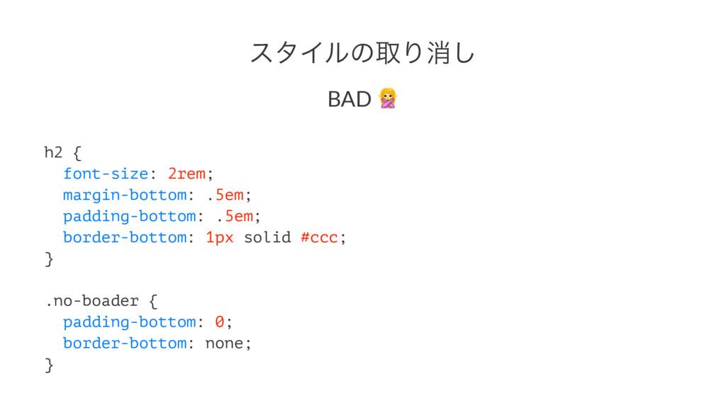 ελΠϧͷऔΓফ͠ BAD ! h2 { font-size: 2rem; margin-bo...