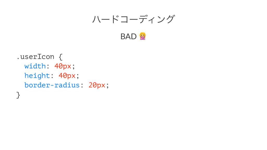ϋʔυίʔσΟϯά BAD ! .userIcon { width: 40px; height...