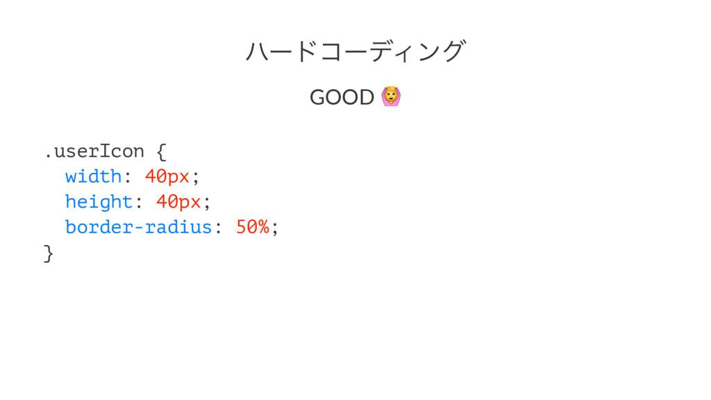 ϋʔυίʔσΟϯά GOOD ! .userIcon { width: 40px; heigh...