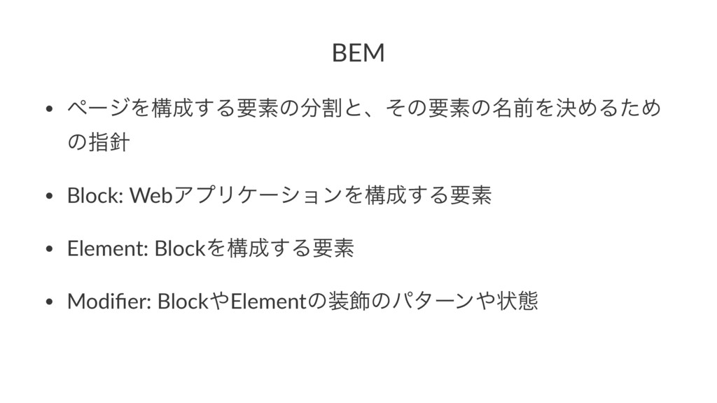 BEM • ϖʔδΛߏ͢Δཁૉͷׂͱɺͦͷཁૉͷ໊લΛܾΊΔͨΊ ͷࢦ • Block:...