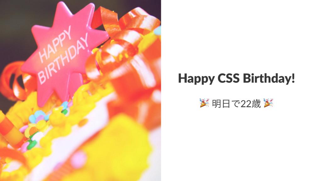 Happy CSS Birthday! ! ໌Ͱ22ࡀ !