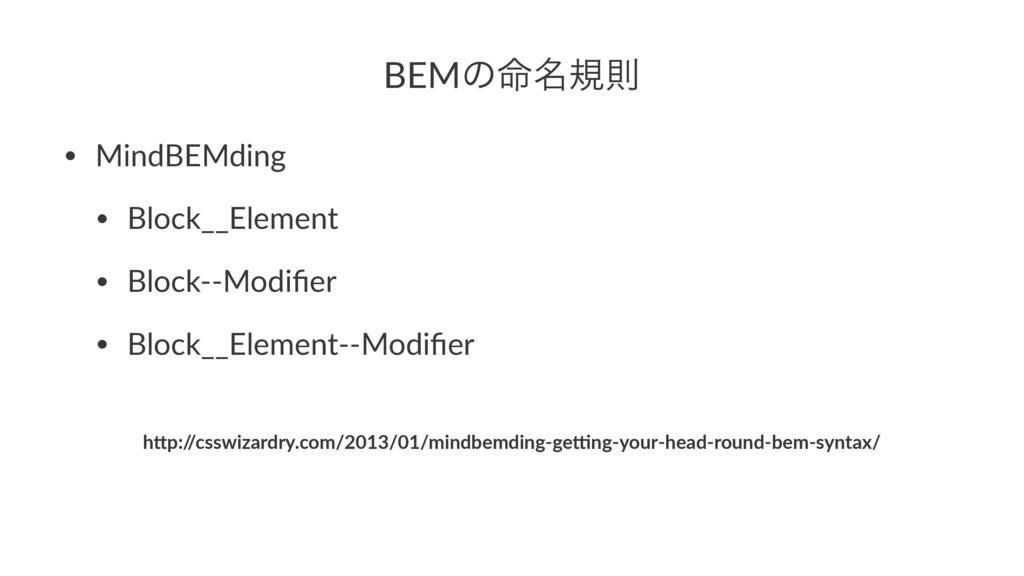 BEMͷ໋໊نଇ • MindBEMding • Block__Element • Block...