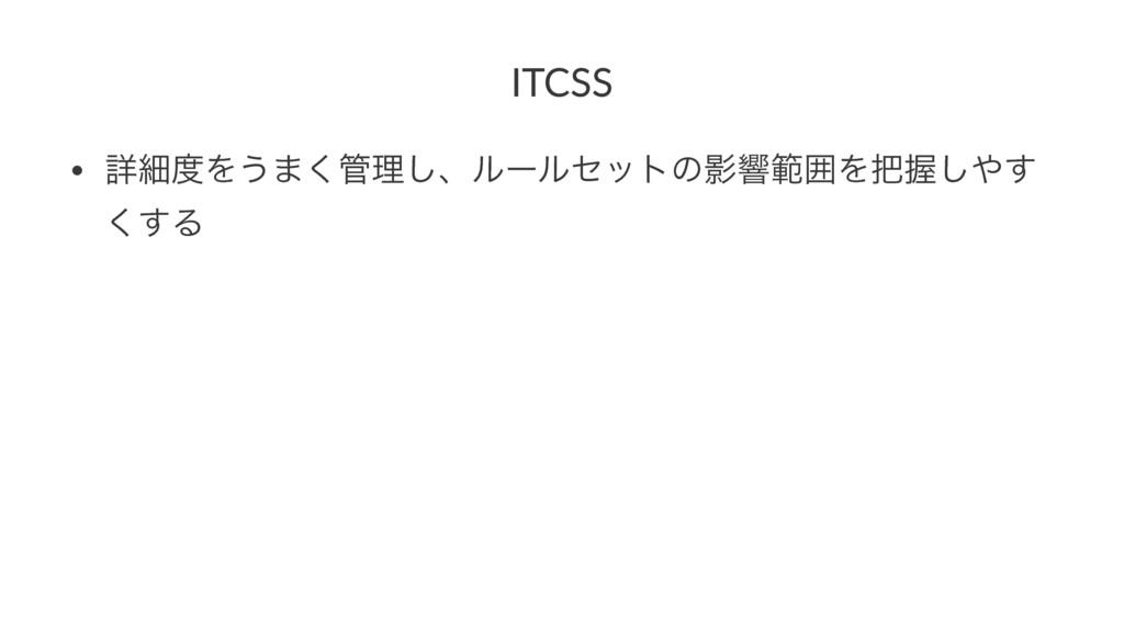 ITCSS • ৄࡉΛ͏·͘ཧ͠ɺϧʔϧηοτͷӨڹൣғΛѲ͢͠ ͘͢Δ