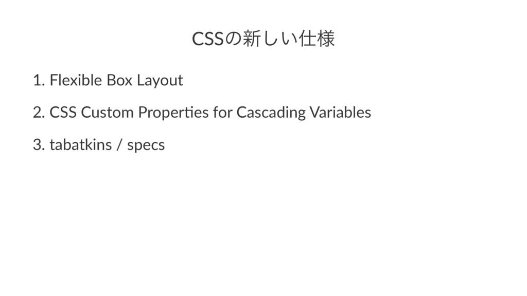 CSSͷ৽͍༷͠ 1. Flexible Box Layout 2. CSS Custom ...