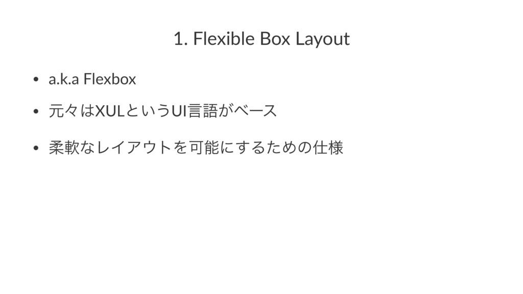 1. Flexible Box Layout • a.k.a Flexbox • ݩʑXUL...