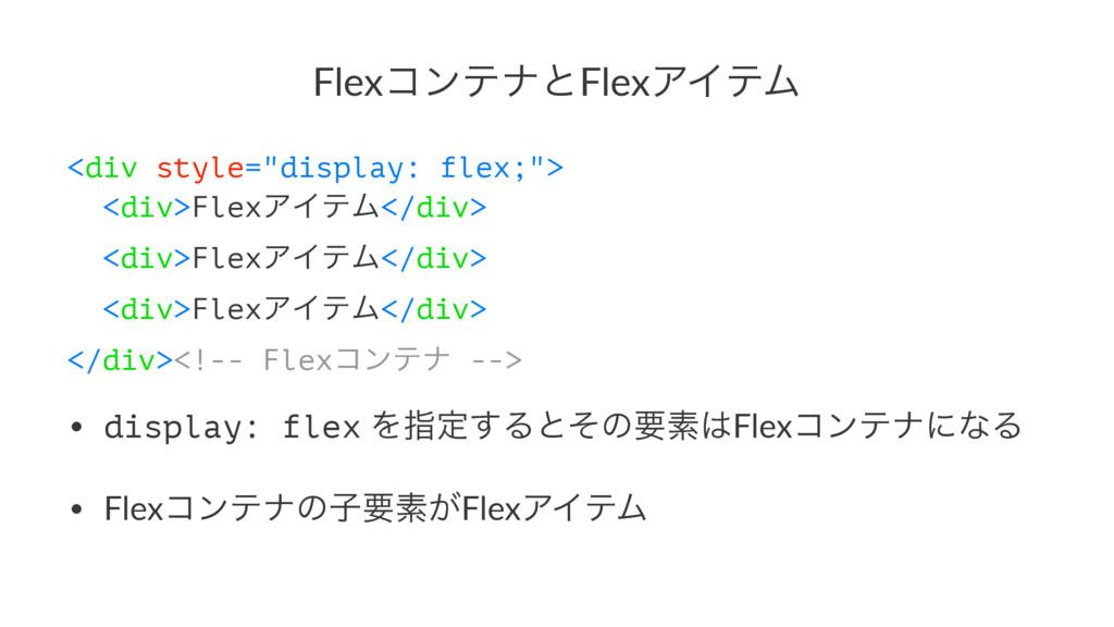 "FlexίϯςφͱFlexΞΠςϜ <div style=""display: flex;""> ..."