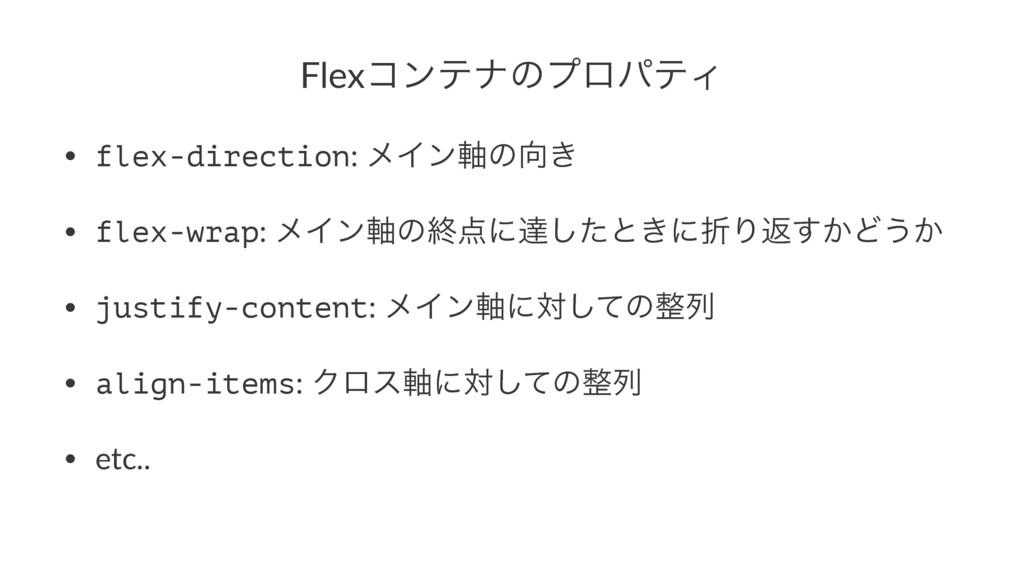 FlexίϯςφͷϓϩύςΟ • flex-direction: ϝΠϯ࣠ͷ͖ • flex...