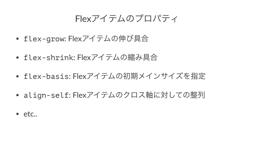 FlexΞΠςϜͷϓϩύςΟ • flex-grow: FlexΞΠςϜͷ৳ͼ۩߹ • fle...