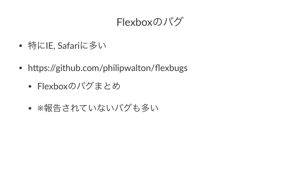 Flexboxͷόά • ಛʹIE, Safariʹଟ͍ • h,ps:/ /github.c...