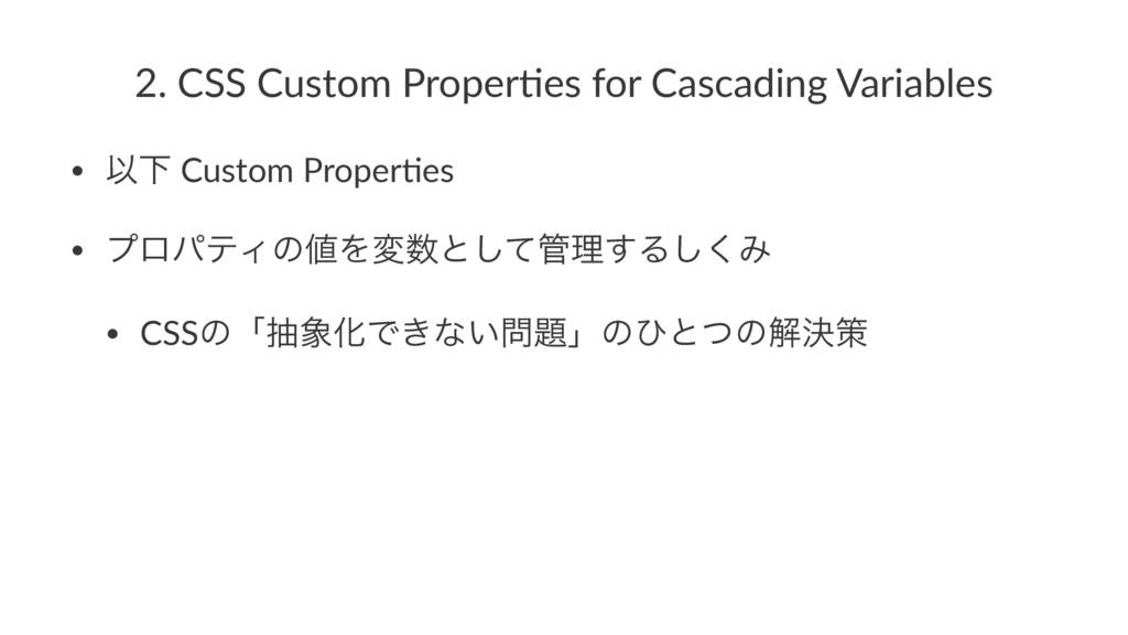 2. CSS Custom Proper/es for Cascading Variables...