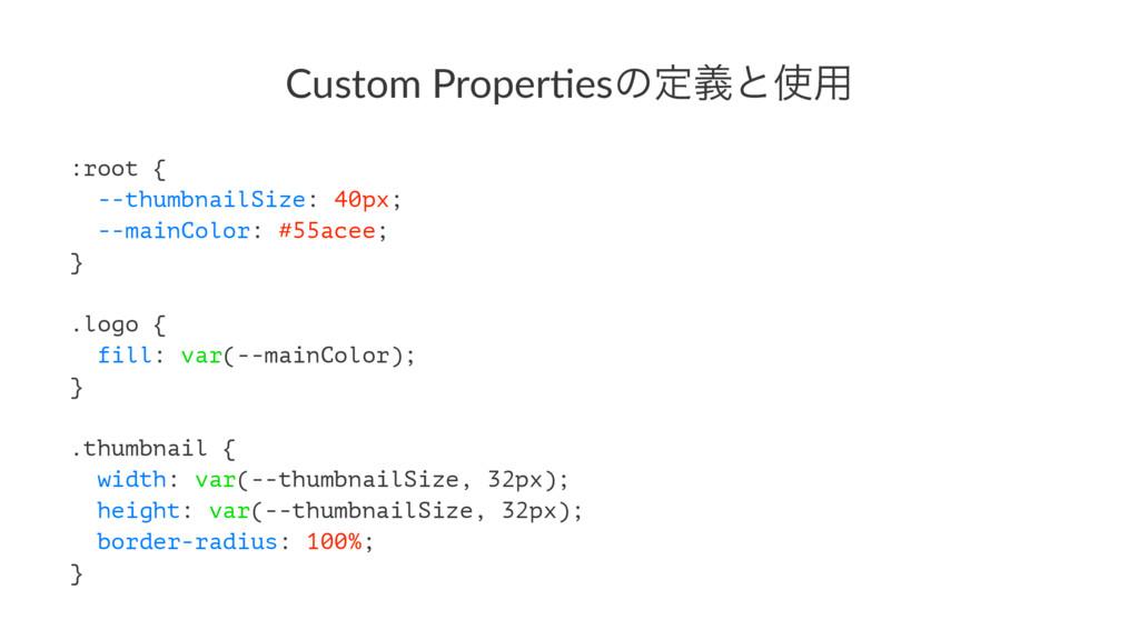 Custom Proper,esͷఆٛͱ༻ :root { --thumbnailSize:...