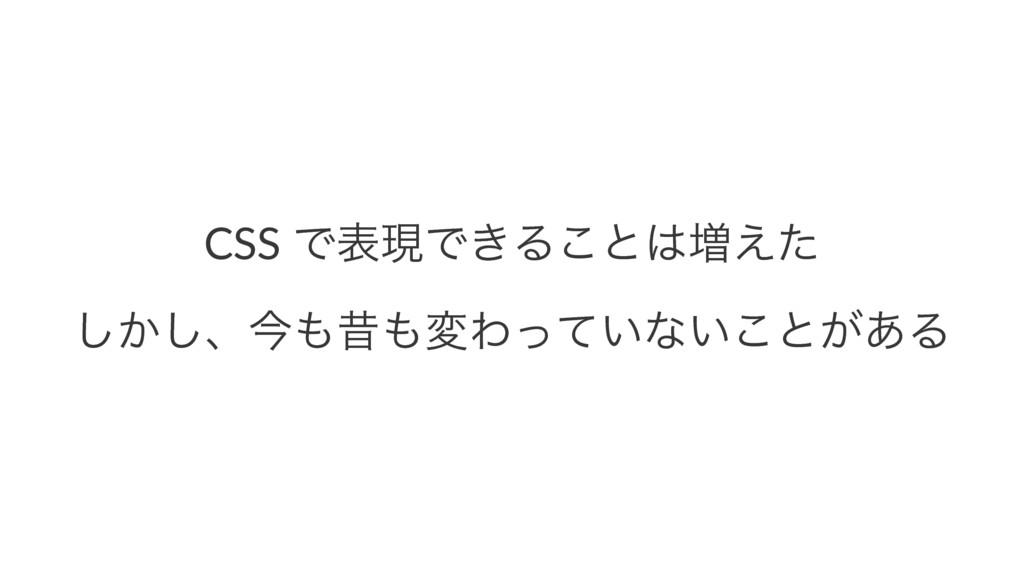 CSS ͰදݱͰ͖Δ͜ͱ૿͑ͨ ͔͠͠ɺࠓੲมΘ͍ͬͯͳ͍͜ͱ͕͋Δ