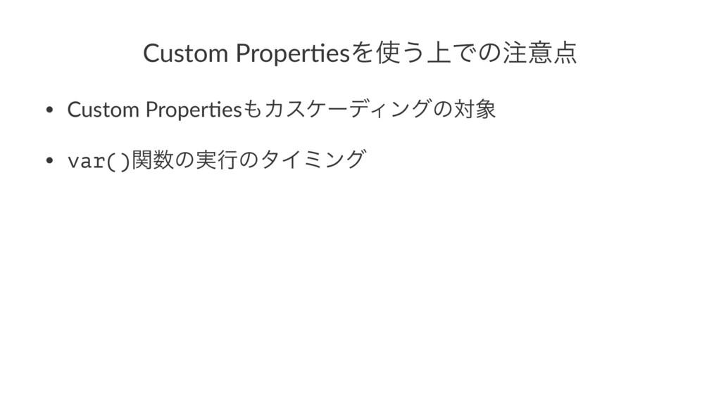 Custom Proper,esΛ͏্Ͱͷҙ • Custom Proper-esΧε...