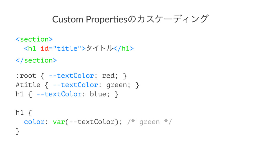 "Custom Proper,esͷΧεέʔσΟϯά <section> <h1 id=""tit..."