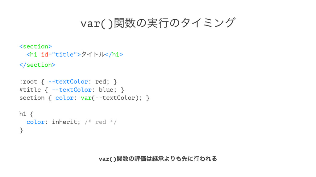 "var()ؔͷ࣮ߦͷλΠϛϯά <section> <h1 id=""title"">λΠτϧ<..."