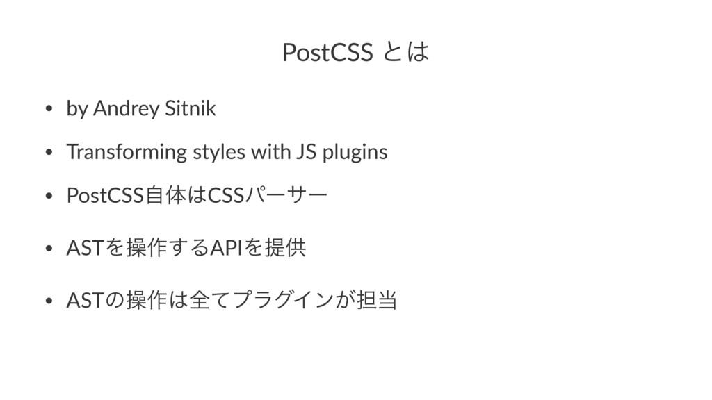 PostCSS ͱ • by Andrey Sitnik • Transforming st...