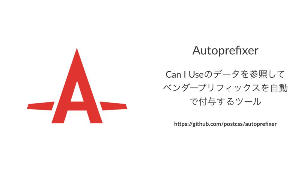 Autoprefixer Can I UseͷσʔλΛরͯ͠ ϕϯμʔϓϦϑΟοΫεΛࣗಈ Ͱ...