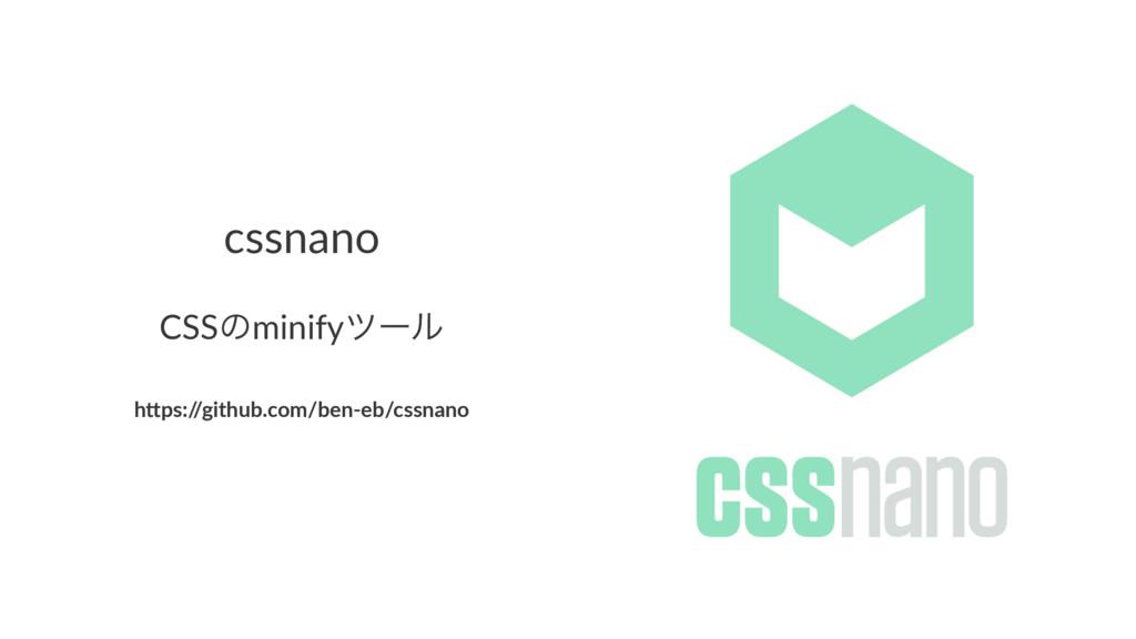 """cssnano CSSͷminifyπʔϧ h""""ps:/ /github.com/ben-eb..."""