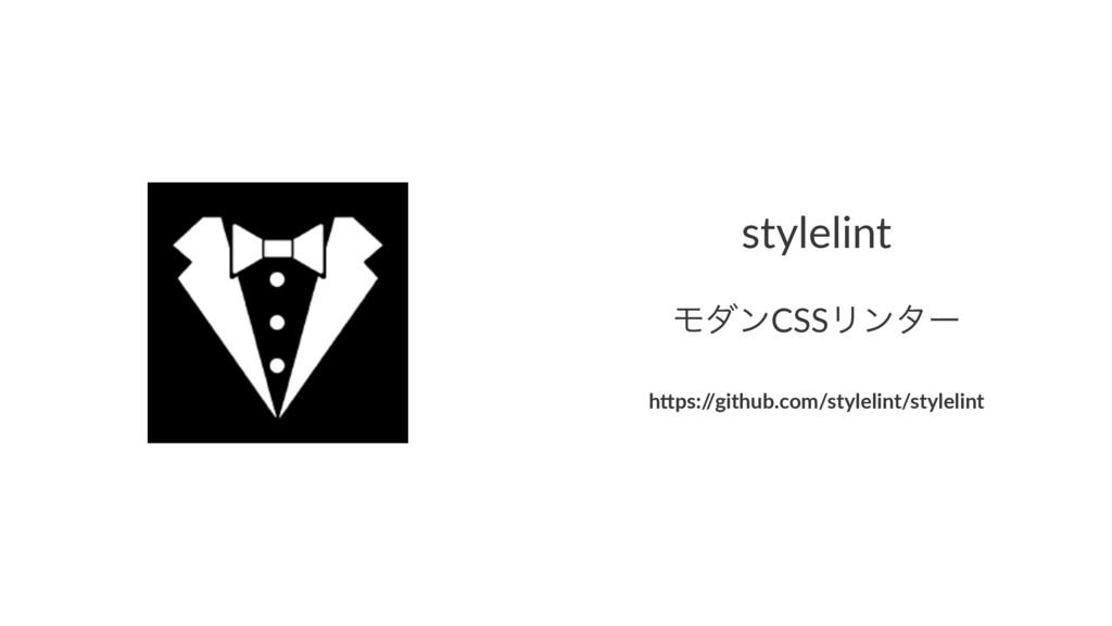 """stylelint ϞμϯCSSϦϯλʔ h""""ps:/ /github.com/styleli..."""
