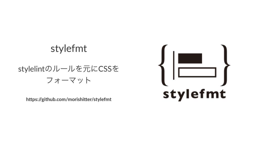 "stylefmt stylelintͷϧʔϧΛݩʹCSSΛ ϑΥʔϚοτ h""ps:/ /gi..."