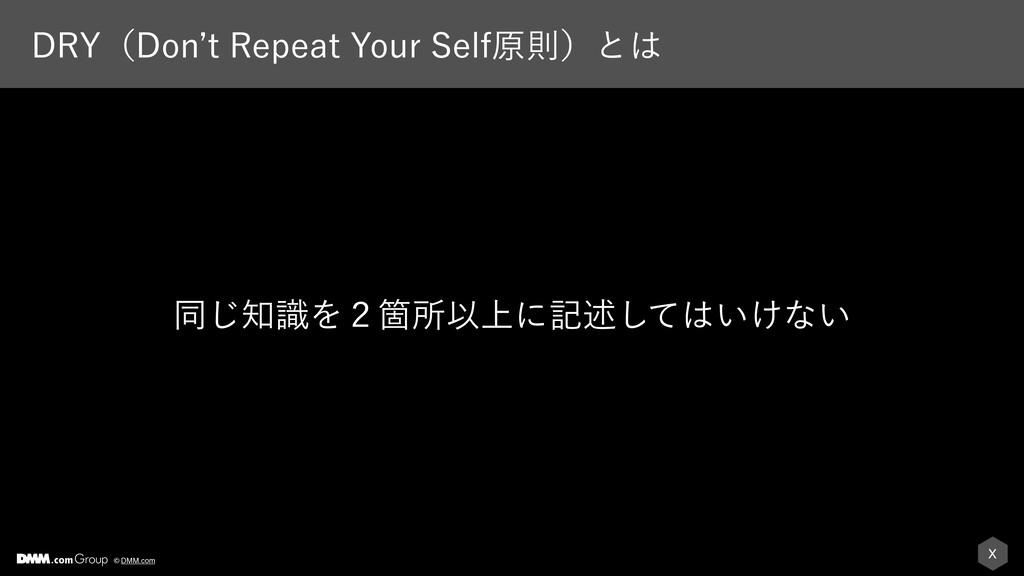 X © DMM.com %3:ʢ%PO`U3FQFBU:PVS4FMGݪଇʣͱ ಉ͡...