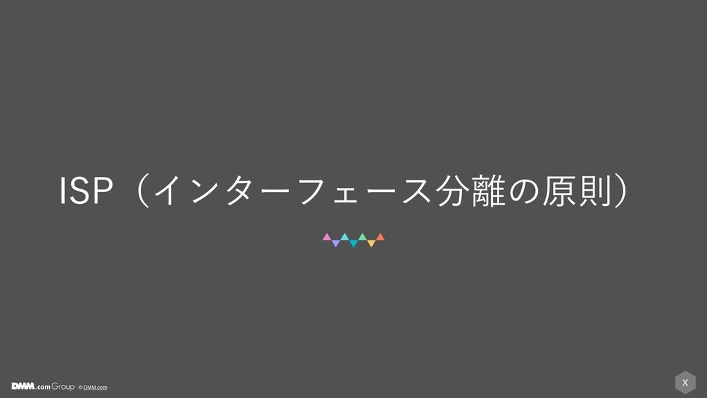 X © DMM.com *41ʢΠϯλʔϑΣʔεͷݪଇʣ