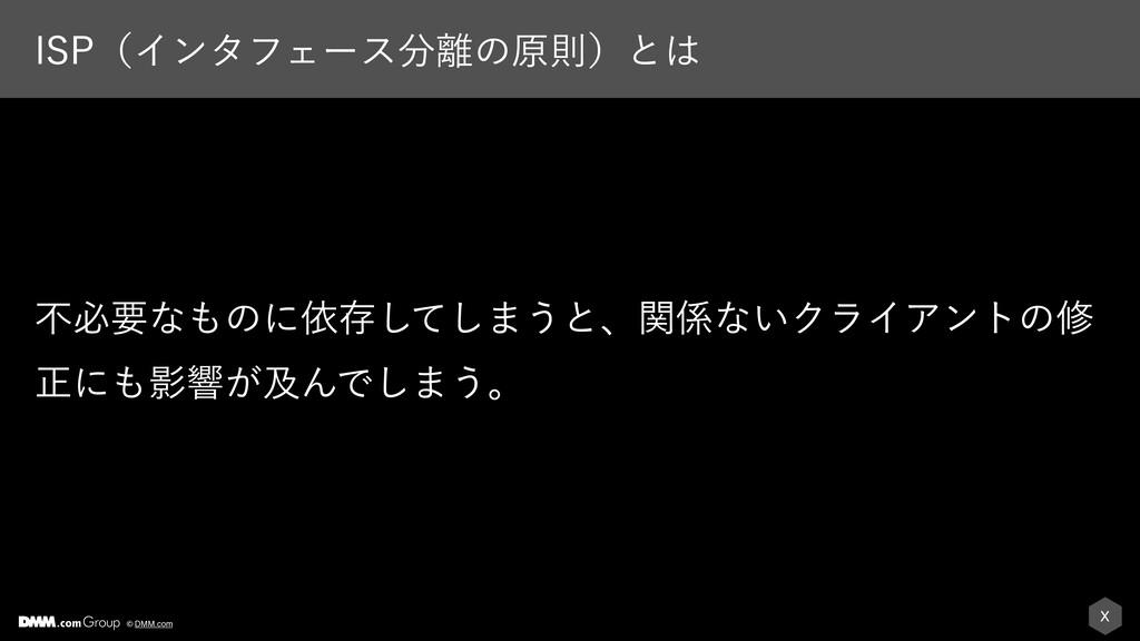 X © DMM.com *41ʢΠϯλϑΣʔεͷݪଇʣͱ ෆඞཁͳͷʹґଘͯ͠͠·͏ͱ...