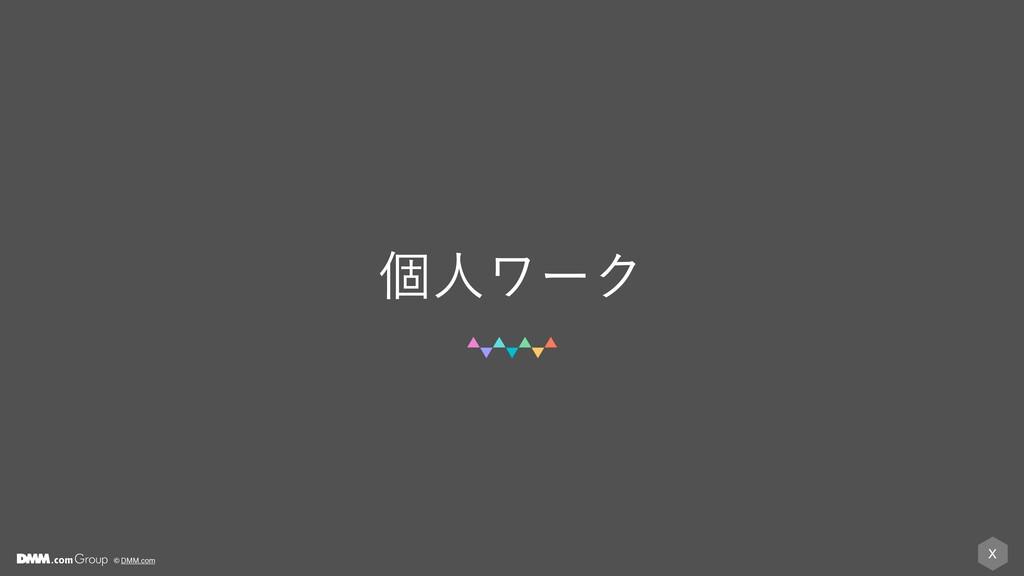 X © DMM.com ݸਓϫʔΫ