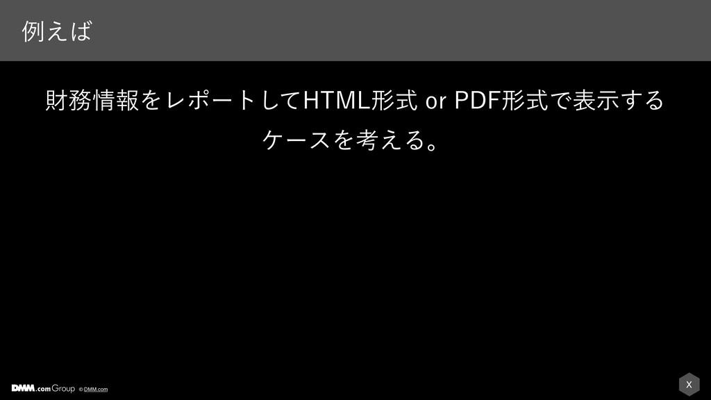 X © DMM.com ྫ͑ ࡒใΛϨϙʔτͯ͠)5.-ܗࣜPS1%'ܗࣜͰදࣔ͢Δ...