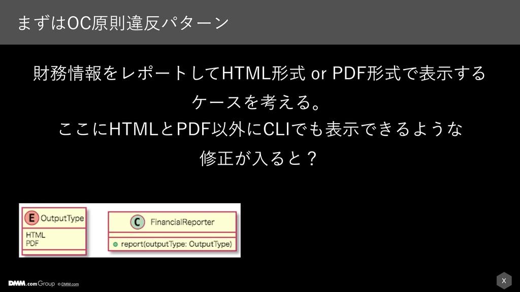 X © DMM.com ·ͣ0$ݪଇҧύλʔϯ ࡒใΛϨϙʔτͯ͠)5.-ܗࣜPS...