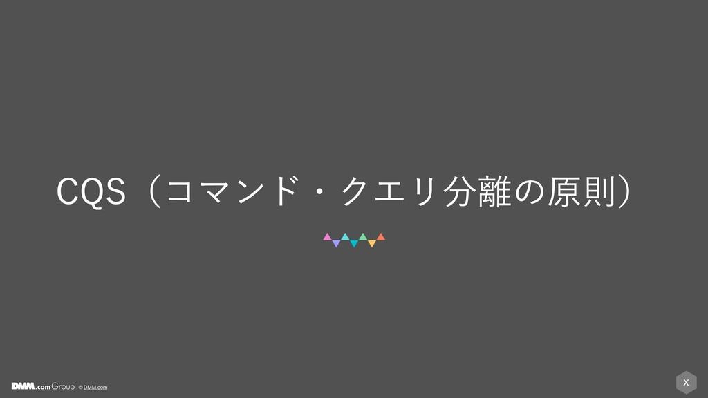 X © DMM.com $24ʢίϚϯυɾΫΤϦͷݪଇʣ