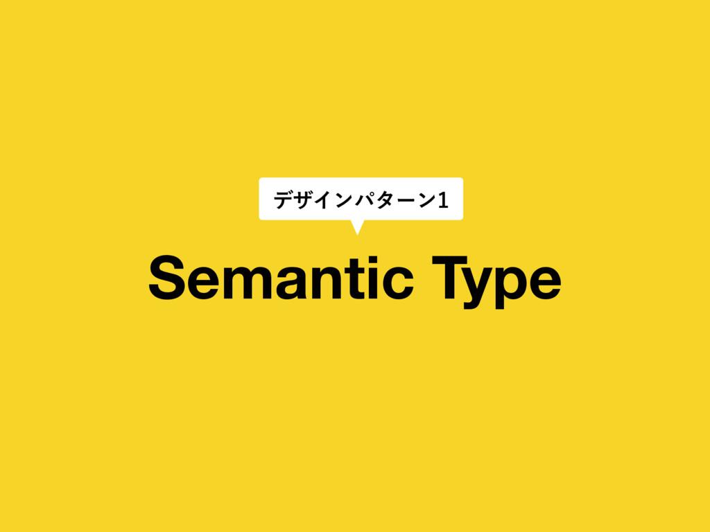 Semantic Type σβΠϯύλʔϯ