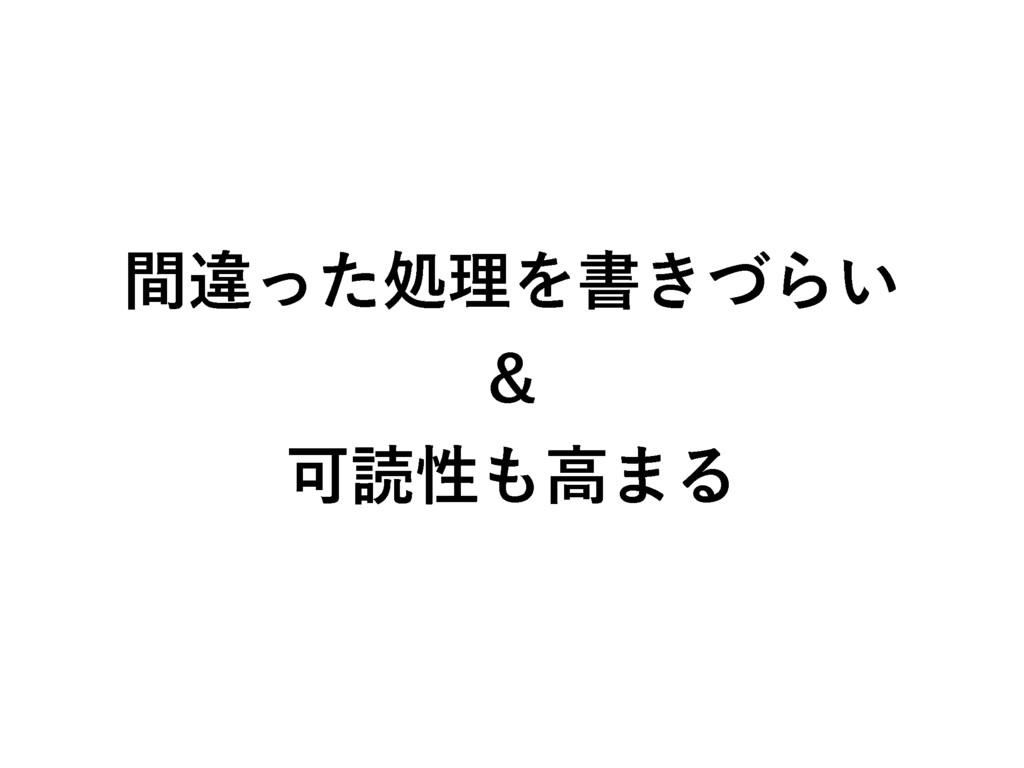 ؒҧͬͨॲཧΛॻ͖ͮΒ͍  Մಡੑߴ·Δ
