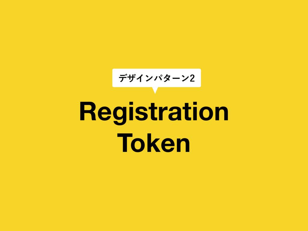 Registration Token σβΠϯύλʔϯ