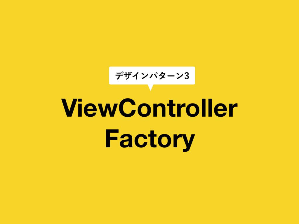 ViewController Factory σβΠϯύλʔϯ