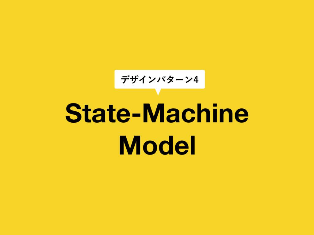 State-Machine Model σβΠϯύλʔϯ