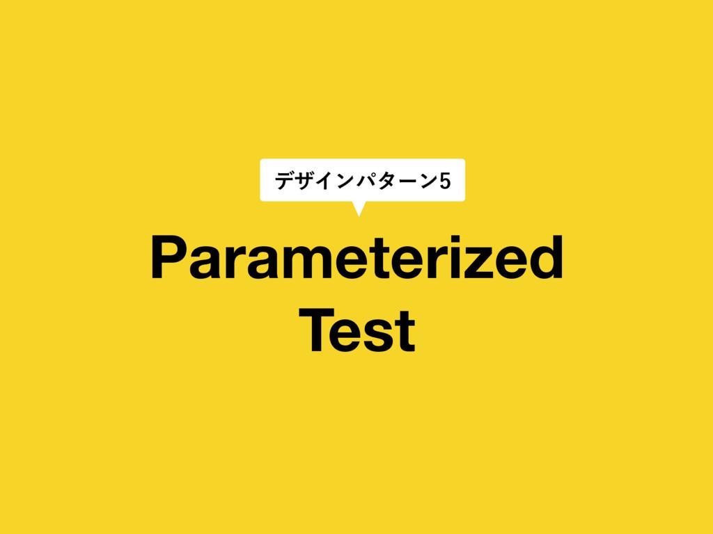 Parameterized Test σβΠϯύλʔϯ
