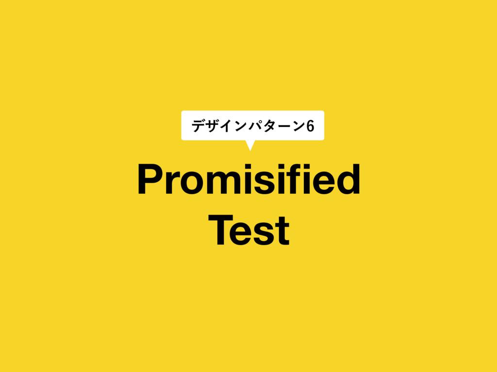 Promisified Test σβΠϯύλʔϯ