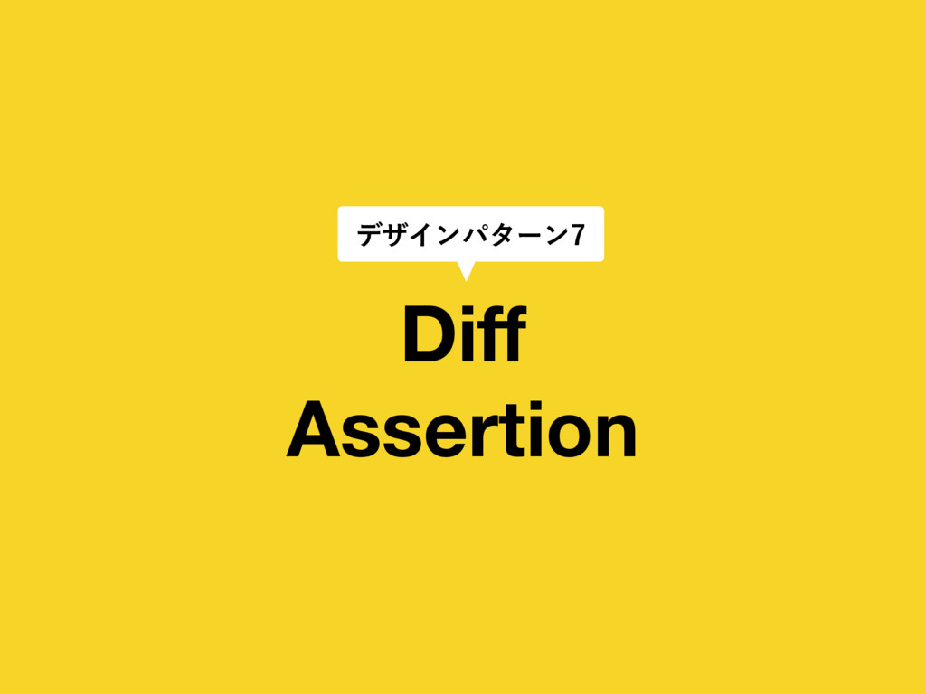 Diff Assertion σβΠϯύλʔϯ