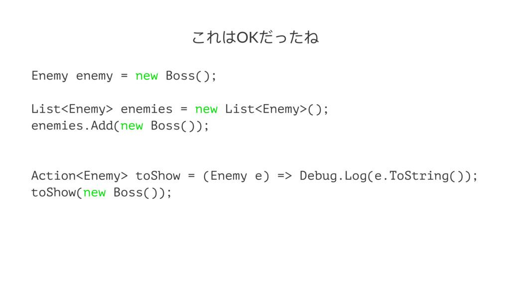 ͩ΅OKͶ͵ Enemy enemy = new Boss(); List<Enemy>...