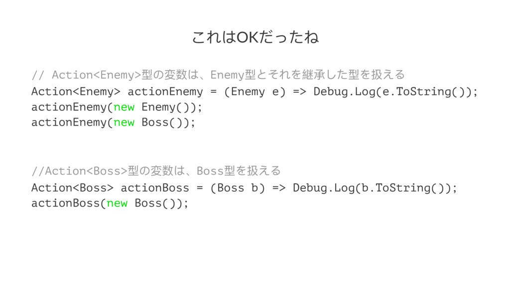ͩ΅OKͶ͵ // Action<Enemy>ࣳ΄䄜හ΅̵Enemyࣳ;ͳΨ姅ಥͭ͵ࣳ...