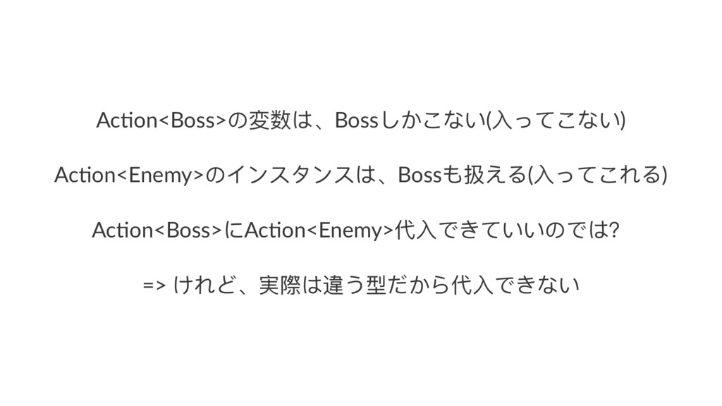 Ac#on<Boss>΄䄜හ΅̵Boss͚ͭͩ͡(فͼ͚ͩ) Ac#on<Enemy>΄...