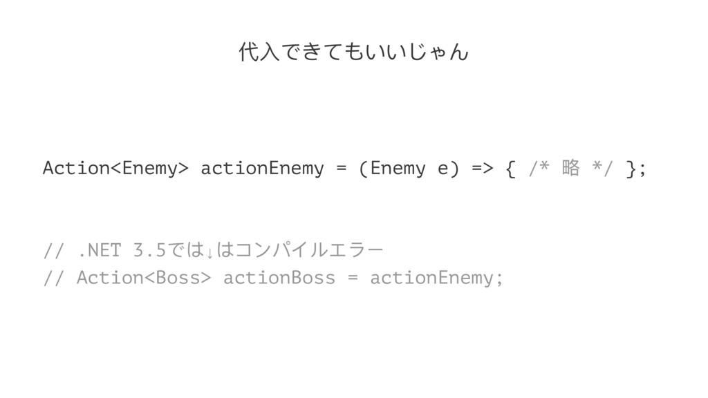 դفͽͣͼΘ͚͚ͮΙΩ Action<Enemy> actionEnemy = (Enemy ...
